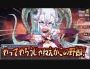 【シノビガミ】日本語読めないMと喫茶ネコスで「異世界にて、斯く戦えり」09