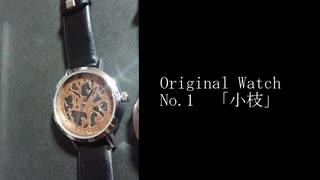 腕時計のオリジナル文字盤を作ってみた。