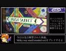 Milky_Way_Star(Extended_Ver.)(EX44)/ポップンミュージック 解明リドルズ【biim兄貴リスペクト】