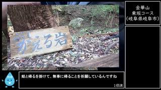 【リアル登山アタック】金華山東坂コース