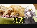 釣れなくても料理!オオモンハタの兜煮!【VOICEROIDキッチン】