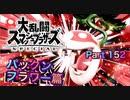 【実況】大乱闘スマッシュブラザーズSPECIALやろうぜ! その152 オンライン対戦篇87ッ!