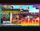 マジで見かけない武器、それがGROZA。|GROZA【CoD:BOCW実況】part52