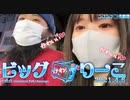 ビッグりーこ♥東京の思い出