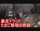 【命中率】バイオ4 暴走トラックたまご撃破の奇跡 【100%】