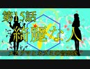 【音街ウナ】綺麗な人【オリジナル】第15話
