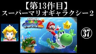 スーパーマリオギャラクシー2実況 part37【ノンケのマリオゲームツアー】