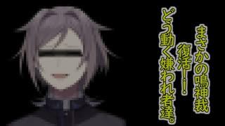 【MMD】まさかの鳴神裁復活!!【VTuber】
