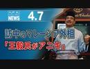 訪中のマレーシア外相、「王毅氏がアニキ」