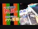 【UG #149】宮崎親子のゲド戦記・4月はジブリ特集⑧  2016/10/23
