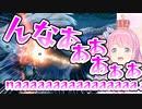 タマミツネBGMと共鳴しながら戦う姫森ルーナ