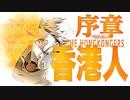 【MV&Anime】序章:「香港人」The Hongkongers 【日本語】