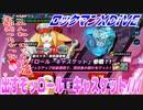 【実況】ロックマンXDiVE~出すぞッロール・キャスケット///~