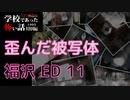 ◆学校であった怖い話1995特別編◆アパシー 落ち着いた声で実況プレイpart54