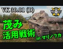 【WoT:VK 30.01 (D)】ゆっくり実況でおくる戦車戦Part921 byアラモンド