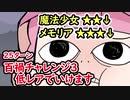 【マギレコ】モキュと見る「至高いろはちゃんでも勝てる百禍3」【マギアレコード】