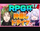 【MK8DX】#RPG杯 ふたりで走ればこわくない!!【町山マチカ_リュウキバ】