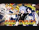 【私のセイ】Good Enough【MMD刀剣乱舞】