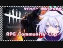 【DbD】RPG杯!マチカは逃げる・・・・!生きのこる・・・・!!!【新人Vtuber_町山マチカ】