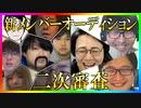 【ニコニコ動画】S4新メンバーオーディション 二次審査Part2を解析してみた