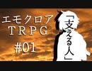 【エモクロアTRPG】支える人 #01【ボイロTRPG】