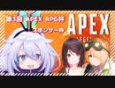 【APEX大会5分遅延】第3回RPG杯!スポンサーチームだぞーーーーーー!【新人Vtuber_町山マチカ】