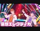 【ライブ】空想エレクティカ/ななもり。×ジェル【バーチャルすとぷり】