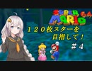 【紲星あかり実況】スターを120枚集めるスーパーマリオ64_part4