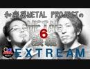 【メタル雑談#6】EXTREME/エクストリーム