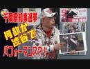 【大川ID】大川総裁の千葉県知事選挙リポート<後編>