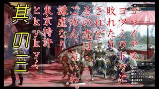 【Monster Hunter Rise】うるさいだけの狩