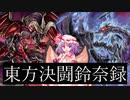 東方決闘鈴奈録5 -「覚醒」-