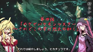 【MHRise】狩人マキチャン 第四話「めざせ