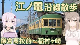 さとうと結月が江ノ電沿線をお散歩する動画