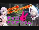 【ボイロアクアリウム】1800水槽 スネークヘッド混泳!№1 noob放送