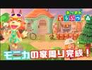 【あつ森】 モニカちゃんの家周りを作った! 23日目【あつま...