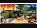 FFAR1もちょっと強くなったらしい。|FFAR1【CoD:BOCW実況】part53
