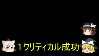【クトゥルフ神話TRPG】カニバルハウス p