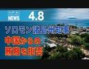 ソロモン諸島州知事、中国からの賄賂を拒否