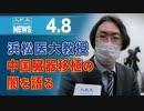 浜松医大教授、中国臓器移植の闇を語る