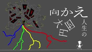 げんぶ「セーフティーニッパー」feat.初音