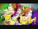 【MV作ってみた】フリースタイル・トップアイドル!【ミリオンライブ】