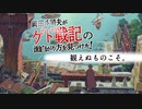【UG #342】『ゲド戦記』徹底解説 4月はジブリ特集⑨ 2020/7/6