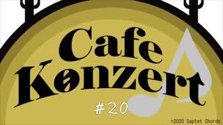 らじお Café Konzert #20 (会員限定)