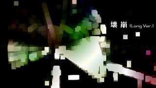【初音ミク】壊崩 (Long Ver.)【オリジナ