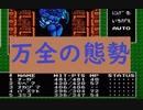 デジタル・デビル物語 女神転生 生配信録#20