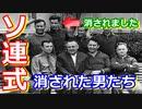 【ゆっくり解説】消されたソ連の宇宙飛行士解説 国の恥は党の恥!