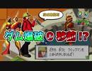 【ロックマンエグゼ2】紳士たちのエグゼツアー2作品目  part3
