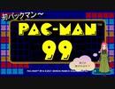 【パックマン99】日常演舞初パックマンプレイ!!食うか食われるかの世界でどう戦う?