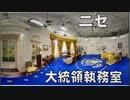 ニセの大統領執務室 【石川雅一のシュタインバッハ大学】
